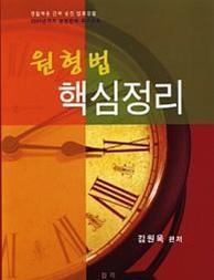 원형법 핵심정리 (2009)