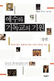 예수와 기독교의 기원 (상/ 양장)