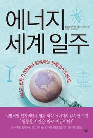 에너지 세계 일주