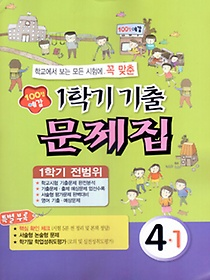 100점예감 1학기 기출문제집 4-1 (2013)