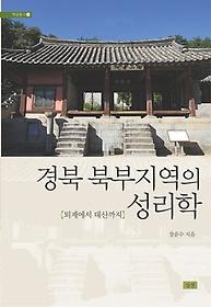 경북 북부지역의 성리학