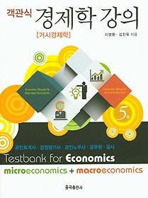 객관식 경제학 강의 거시경제학 (2016)