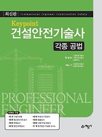 "<font title=""Key Point 키포인트 건설안전기술사 각종 공법"">Key Point 키포인트 건설안전기술사 각종 ...</font>"