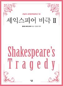 셰익스피어 비극 2