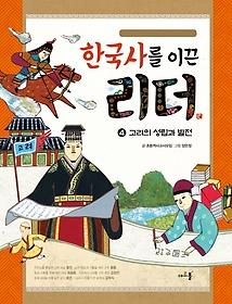 한국사를 이끈 리더 4