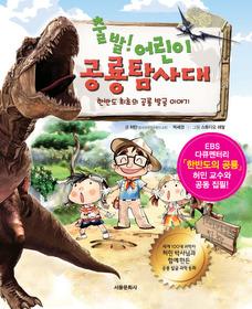 출발! 어린이 공룡 탐사대