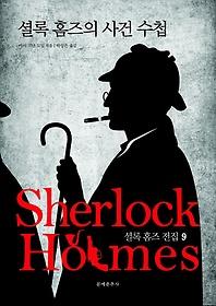 셜록 홈즈 전집 9 - 셜록 홈즈의 사건 수첩