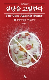 설탕을 고발한다