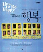 행복 - 영국 BBC 다큐멘터리, 행복 전문가 6인이 밝히는 행복의 심리학