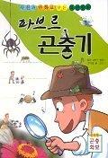 파브르 곤충기 1 (사진과 만화로 보는 특선명작)