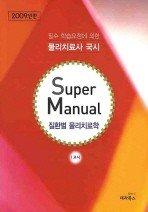 Super Manual :질환별 물리치료학