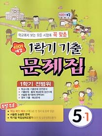 100점예감 1학기 기출문제집 5-1 (2013)