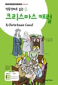 직독직해로 읽는 크리스마스 캐럴