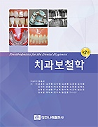치과보철학 =Prosthodontics for the dental hygienist