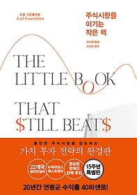 "<font title=""주식시장을 이기는 작은 책 (15주년 특별판)"">주식시장을 이기는 작은 책 (15주년 특별판...</font>"