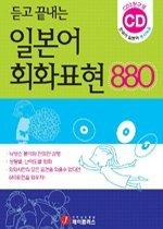 """<font title=""""듣고 끝내는 일본어회화표현 880 (교재+CD:3)"""">듣고 끝내는 일본어회화표현 880 (교재+CD:...</font>"""