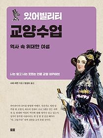 "<font title=""있어빌리티 교양수업 - 역사 속 위대한 여성"">있어빌리티 교양수업 - 역사 속 위대한 여...</font>"