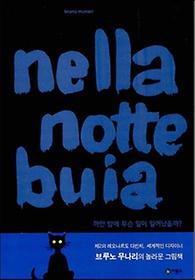"<font title=""까만 밤에 무슨 일이 일어났을까? nella notte buia "">까만 밤에 무슨 일이 일어났을까? nella no...</font>"