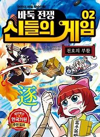 바둑전쟁 신들의 게임 2 - 천호의 부활