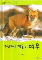 조심조심 꾀돌이 여우 (땅에사는동물)