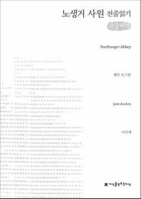 노생거 사원 (큰글씨책)