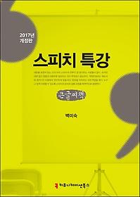 2017 스피치 특강 (큰글씨책)