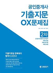 2017 공인중개사 기출지문 OX문제집 2차