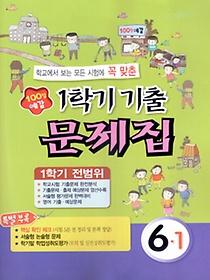 100점예감 1학기 기출문제집 6-1 (2013)