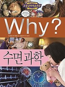 중고)Why?과학060 수면과학