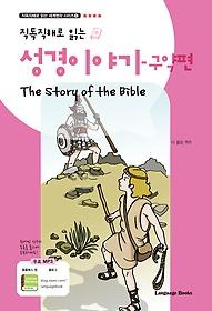 직독직해로 읽는 성경 이야기 - 구약편