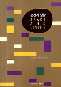 공간과 생활 =Space and living