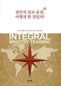 전인적 선교 훈련, 어떻게 할 것인가?