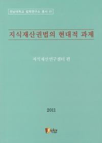 지식재산권법의 현대적 과제