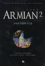 아르미안 2