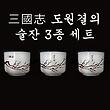 三國志 도원결의 술잔 3종 세트