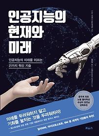인공지능의 현재와 미래