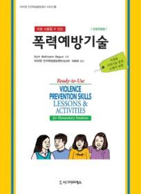 폭력예방기술 - 초등학생용