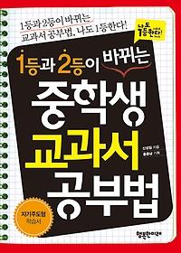 중학생 교과서 공부법