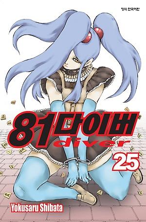 81다이버 (81 DIVER) 25