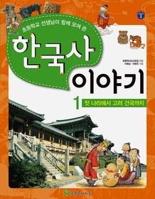 한국사 이야기 1
