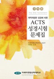 ACTS 성경시험 문제집 - 구약편