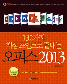 132가지 핵심 포인트로 끝내는 오피스 2013