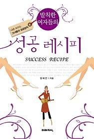 [90일 대여] 발칙한 여자들의 성공 레시피