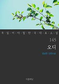 오디 (꼭 읽어야 할 한국 대표 소설 145)