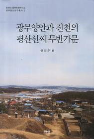 광무양안과 진천의 평산신씨 무반가문