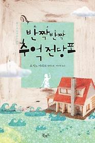 반짝반짝 추억 전당포 :요시노 마리코 장편소설