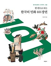 (한 권으로 보는)한국의 민화 101장면  : 한국민화의 미학적 고찰