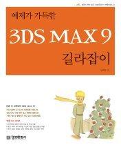 예제가 가득한 3DS MAX 9 길라잡이 (CD:1)