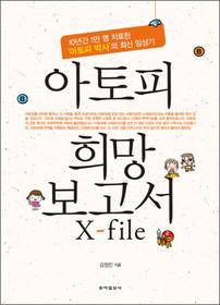 아토피 희망 보고서 X-FILE