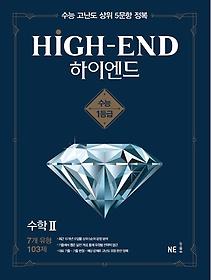 하이엔드 HIGH-END 수학 2 (2020)